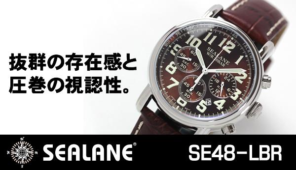SEALANE(シーレーン)クオーツ式腕時計SE48-LBR
