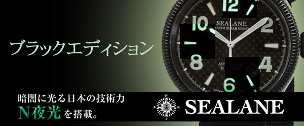 SEALANE(シーレーン) ブラックエディション N夜光搭載