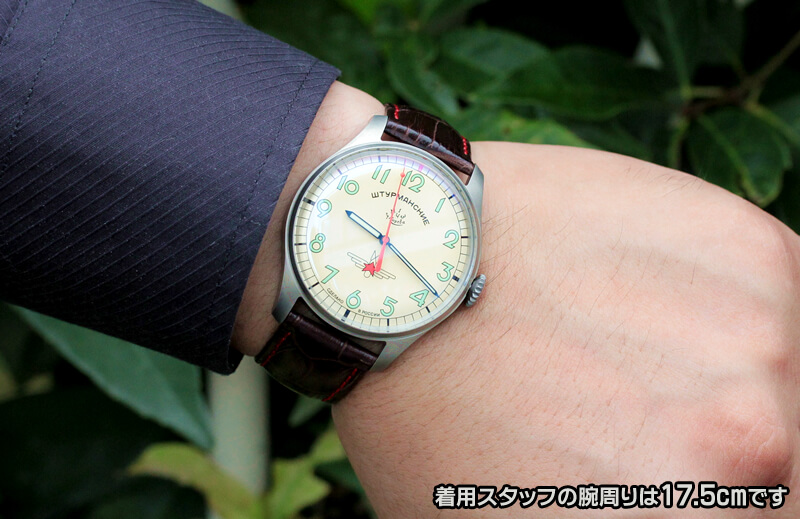 ロシア時計 シュトゥルマンスキーの着用イメージ 着用スタッフの腕周りは17.5cmです