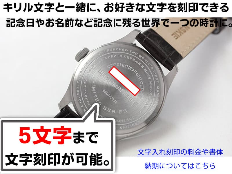 時計の裏蓋に文字刻印が可能です。