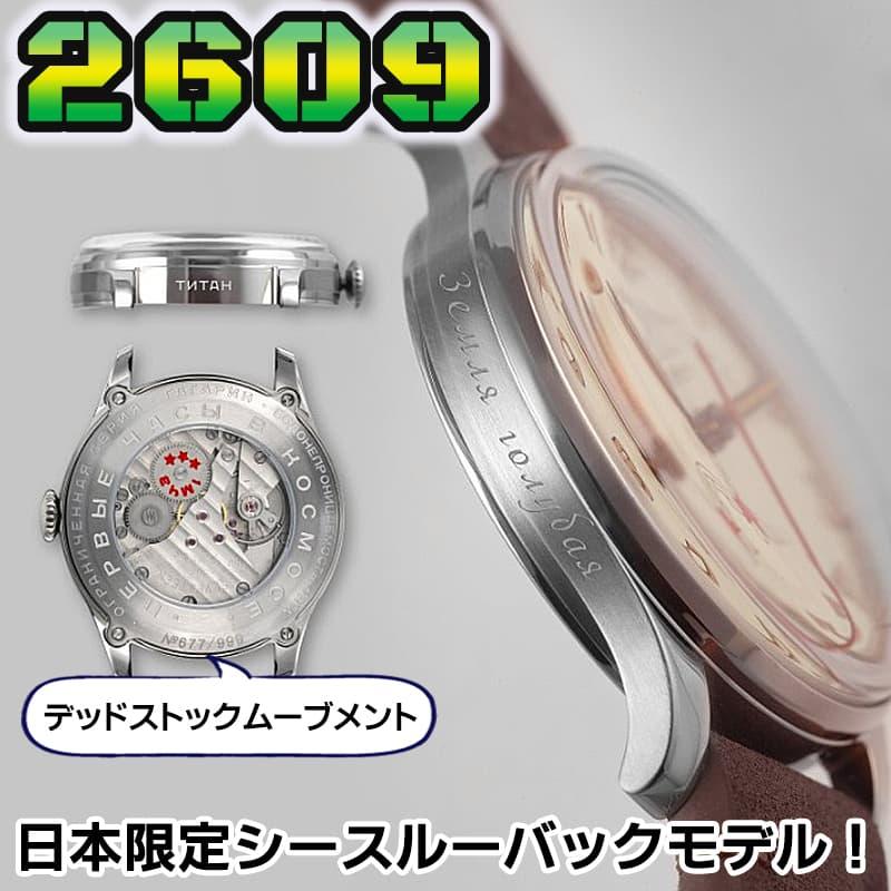 STURMANSKIE(シュトゥルマンスキー) ガガーリン アニバーサリー 2609コートドジュネーブレッドスター チタニウム 2609-3747128J 日本限定100本 腕時計