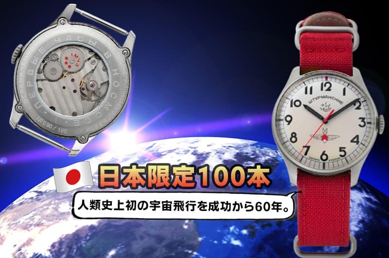 シュトゥルマンスキー ガガーリン アニバーサリー 2609コートドジュネーブレッドスター 60周年記念モデル 日本限定100本 腕時計 2609-3747200jTITANIUM