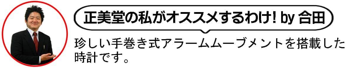 ショウビドウ合田おすすめコメント
