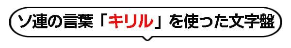ソ連の言葉キリル文字を使った文字盤