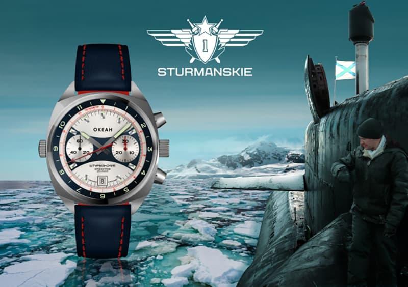 STURMANSKIE(シュトゥルマンスキー)オケアン腕時計