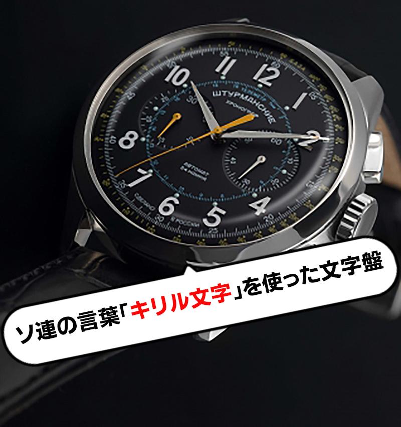 人類初の宇宙遊泳をした腕時計「STRELA(ストレラ)」