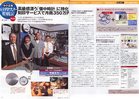 SOHO domain(ソーホー・ドメイン)7月号で当店を紹介して頂きました。2004/06