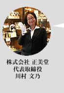 代表取締役:川村 文乃