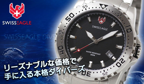 SWISSEAGLE スイスイーグル リーズナブルな価格で手に入る本格ダイバーズ