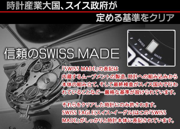 スイスメイドの腕時計 スイスイーグル