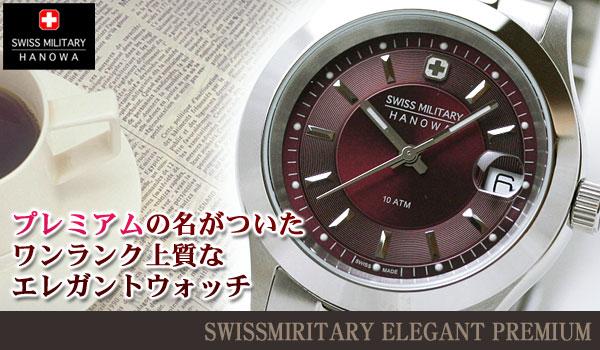 ワンランク上質なエレガントウォッチ/スイスミリタリーエレガントプレミアム