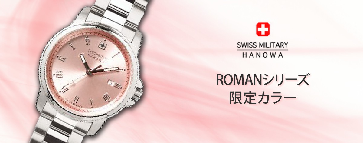 スイスミリタリー ROMANローマンシリーズの限定カラー ブルー