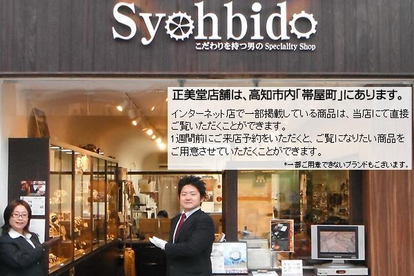 正美堂時計店は高知市の帯屋町に実店舗がございます。