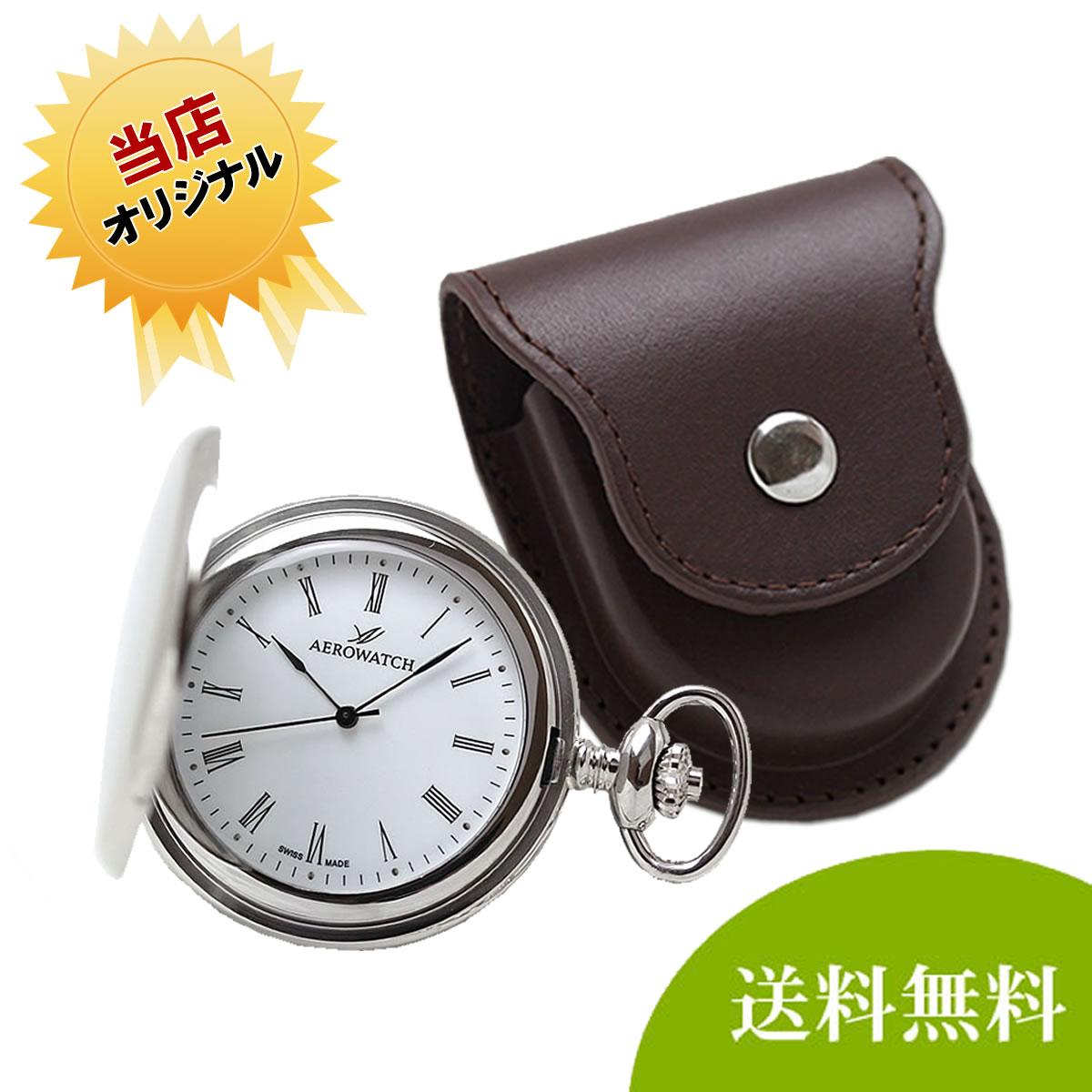 アエロ(AERO)クォーツ式懐中時計と正美堂オリジナル革ケース(ブラウン) セット 04821AA02-SP408F