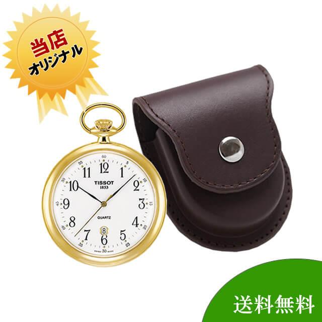 ティソ(TISSOT)懐中時計 t82455012と正美堂オリジナル革ケース(ブラウン) セット