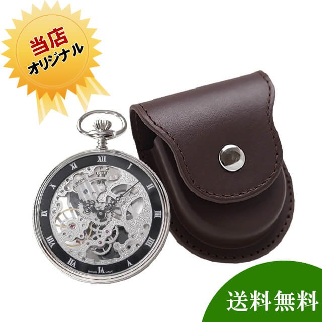 エポス(EPOS)懐中時計 2089と正美堂オリジナル革ケース(ブラウン) セット
