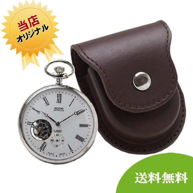 エポス(EPOS)懐中時計 2090と正美堂オリジナル革ケース(ブラウン) セット