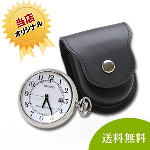 シチズン レグノ ソーラー電波懐中時計と正美堂オリジナル革ケース(ブラック) セット KL791411-SP408F-BK
