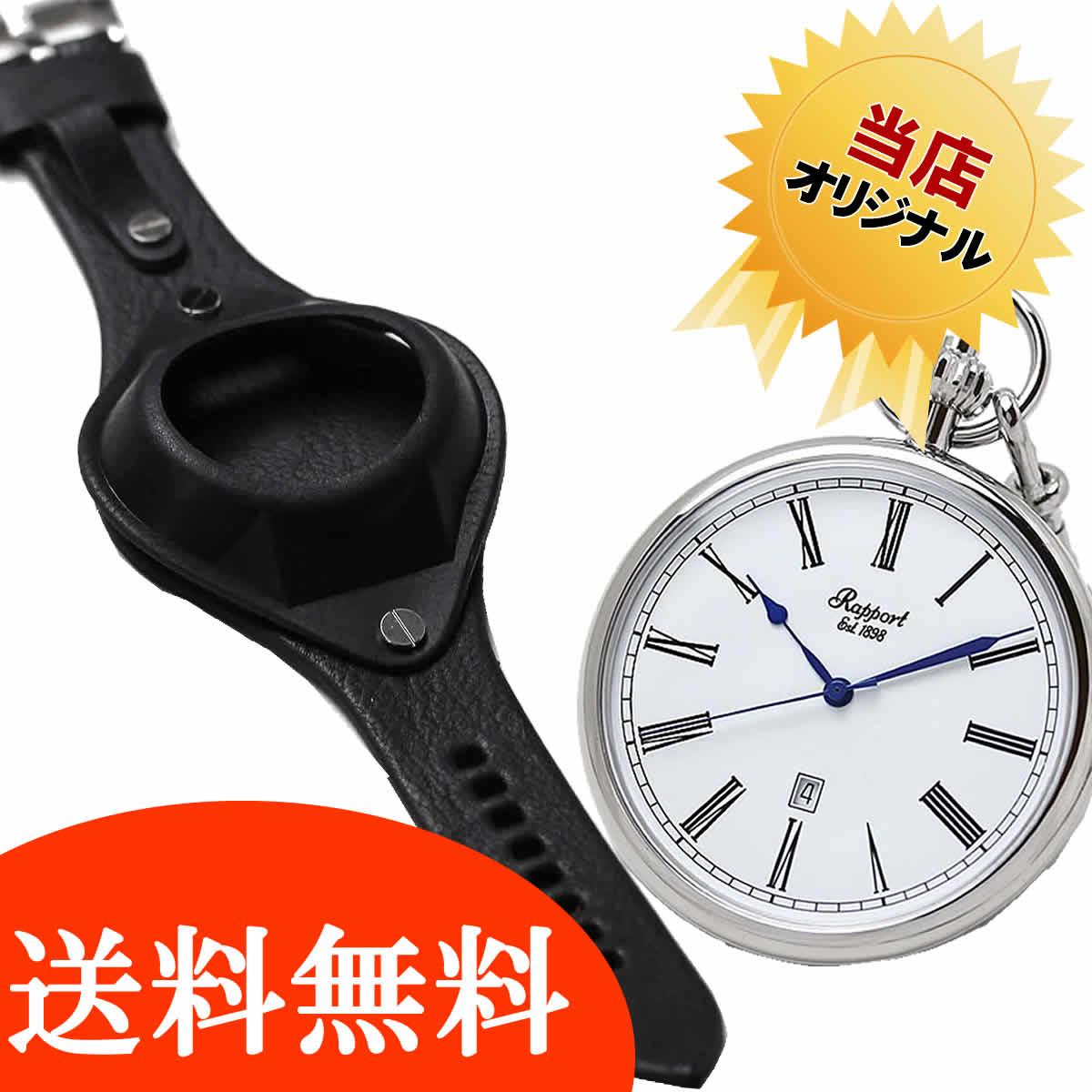 ラポート 懐中時計 クォーツ式PW73と懐中時計用 腕時計レザーベルト ブラックのセット