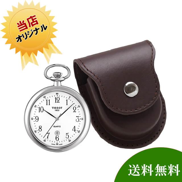 ティソ(TISSOT)懐中時計T82.6.550.12と正美堂オリジナル革ケース(ブラウン) セット