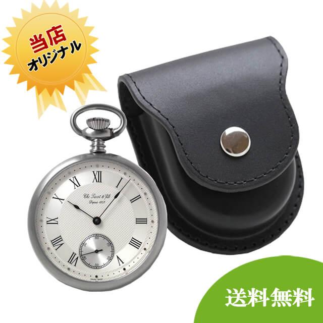ティソ(TISSOT)懐中時計 t82740933と正美堂オリジナル革ケース(ブラック) セット
