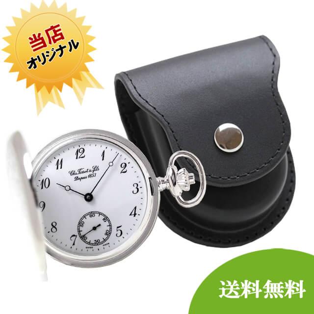 ティソ(TISSOT)懐中時計 t83140612と正美堂オリジナル革ケース(ブラック) セット