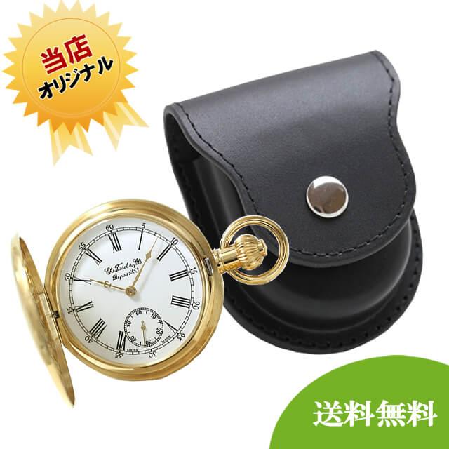 ティソ(TISSOT)懐中時計 t83445113と正美堂オリジナル革ケース(ブラック) セット
