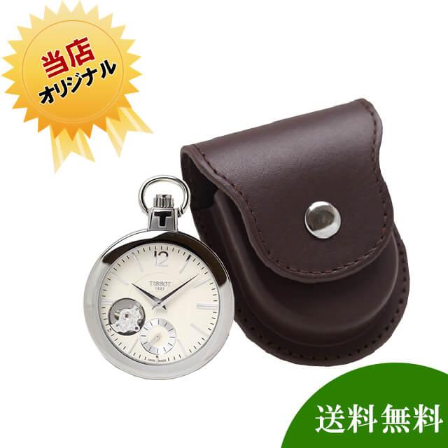 ティソ(TISSOT)懐中時計 t8534051926700と正美堂オリジナル革ケース(ブラウン) セット