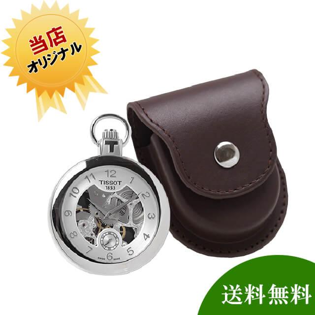 ティソ(TISSOT)懐中時計 t8534051941200と正美堂オリジナル革ケース(ブラウン) セット t8534051941200-sp408f