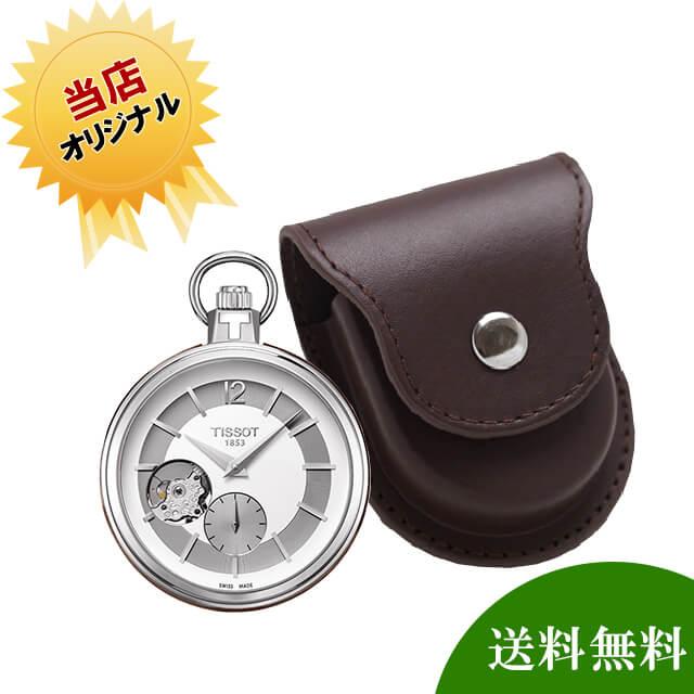 ティソ(TISSOT)懐中時計 t854405190370と正美堂オリジナル革ケース(ブラウン) セット t8544051903700-sp408f