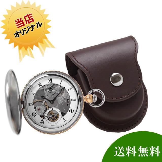 ティソ(TISSOT)懐中時計 T859.405.29.273.00と正美堂オリジナル革ケース(ブラウン) セット t8594052927300-sp408f