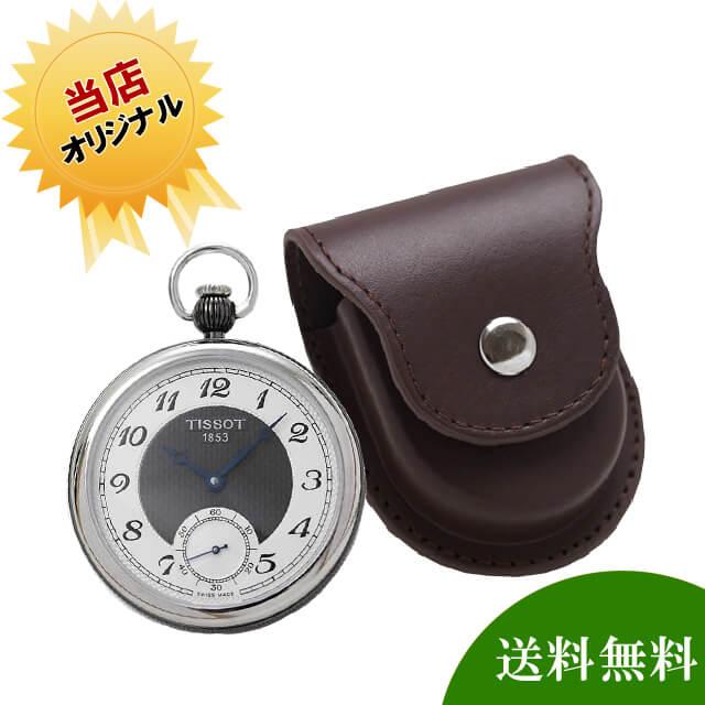 ティソ(TISSOT)懐中時計 T860.405.29.032.00と正美堂オリジナル革ケース(ブラウン) セット