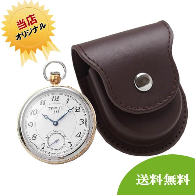 ティソ(TISSOT)懐中時計 T860.405.29.032.01と正美堂オリジナル革ケース(ブラウン) セット
