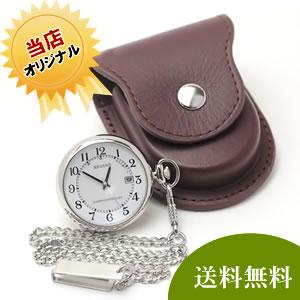 シチズン レグノ ソーラー電波懐中時計と正美堂オリジナル革ケース(ブラウン) セット KL791411-SP408F