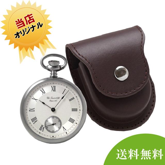 ティソ(TISSOT)懐中時計 t82740933と正美堂オリジナル革ケース(ブラウン) セット