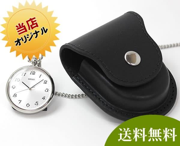 セイコー(SEIKO)懐中時計 SAPB003と正美堂オリジナル革ケース(ブラック) セット /懐中時計