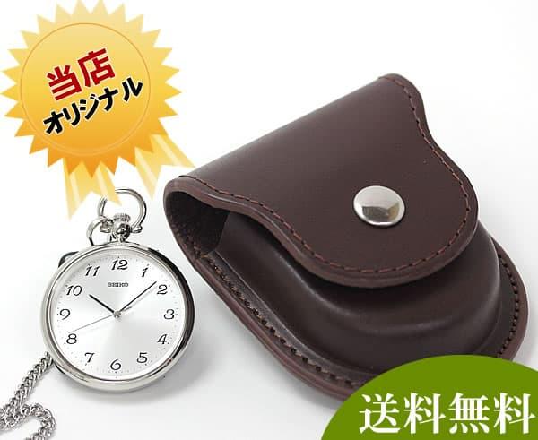 セイコー(SEIKO)懐中時計 SAPB003と正美堂オリジナル革ケース(ブラウン) セット /懐中時計