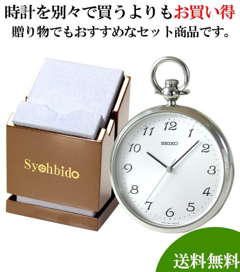 セイコー(SEIKO)懐中時計 SAPB003と正美堂オリジナル懐中時計専用スタンドのセット / 懐中時計