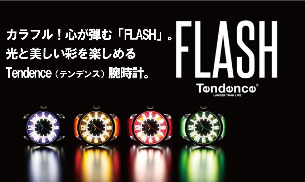 テンデンス時計 フラッシュ腕時計