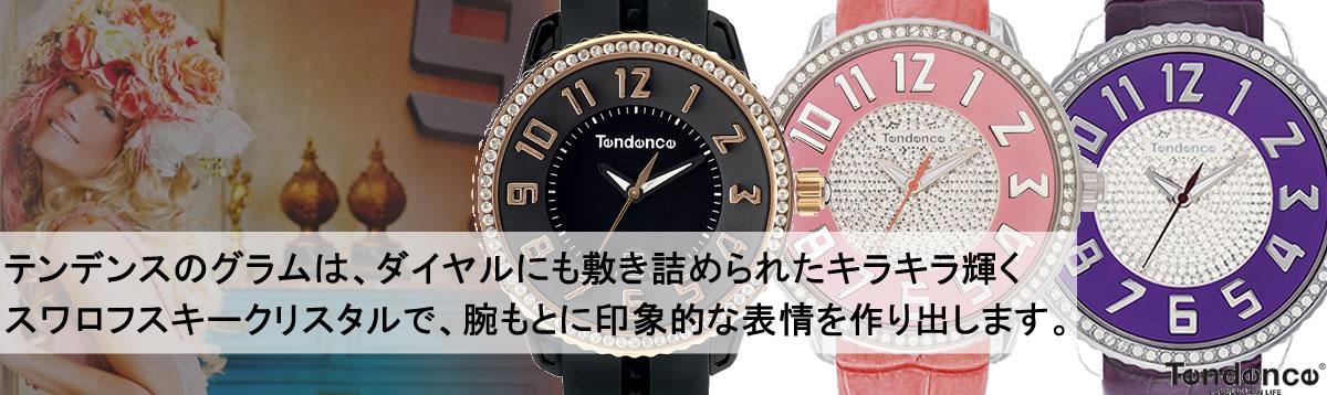 テンデンス時計 グラム腕時計