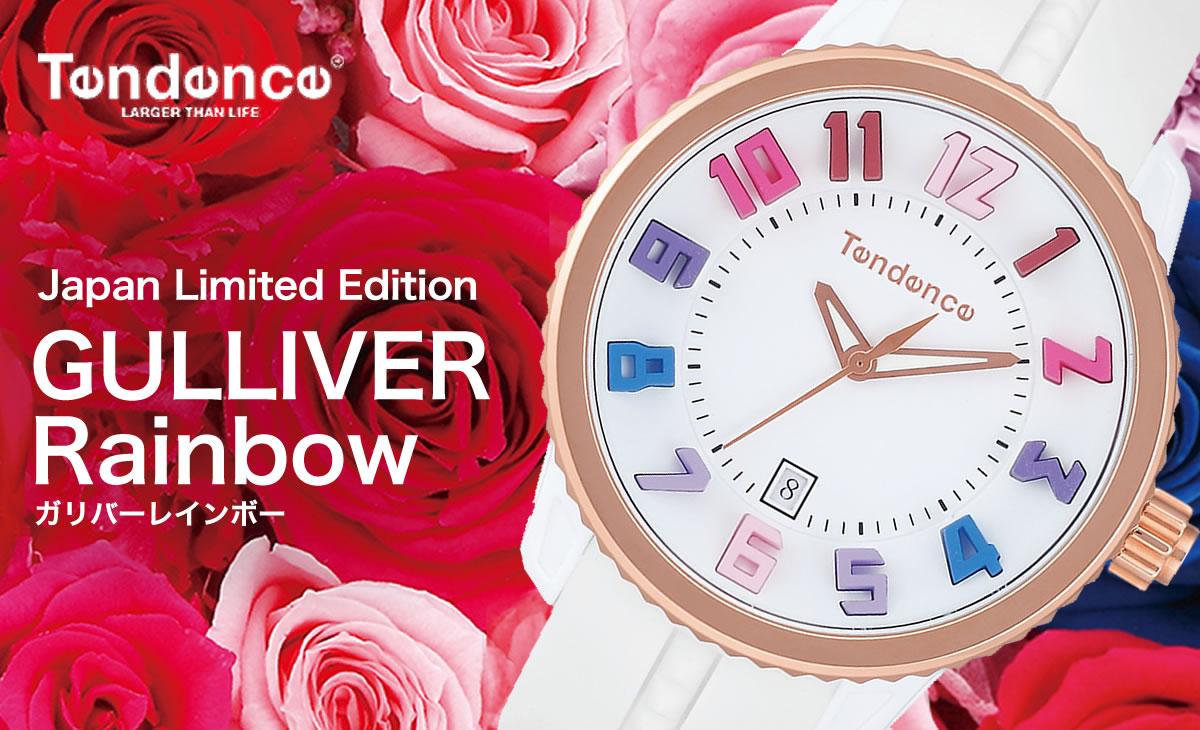 japan limited edition gulliver rainbow tendencetg930113r