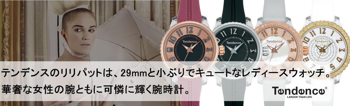 テンデンス時計 リリパット腕時計