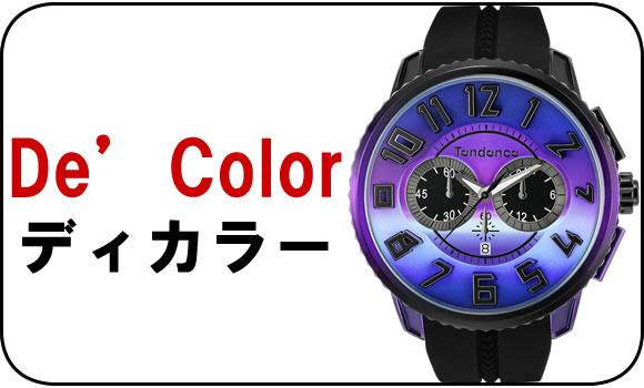 Tendence(テンデンス)De'Color(ディカラー)  腕時計