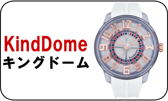 Tendence(テンデンス)KingDome(キングドーム)