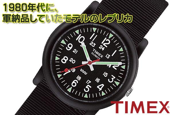 TIMEX タイメックス 腕時計 軍納品していたモデルのレプリカ