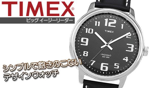 TIMEX タイメックス ビッグイージーリーダー シンプルであきのこないデザインウォッチ。