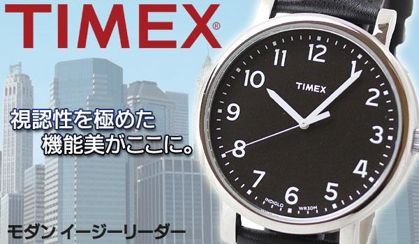 TIMEX タイメックス モダンイージーリーダー 視認性を極めた機能美がここに。
