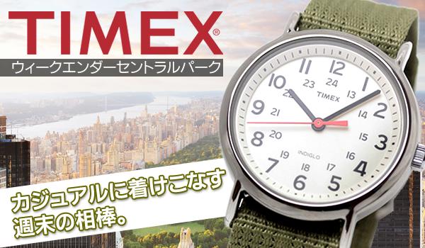 TIMEX(タイメックス)腕時計/ウィークエンダー セントラルパーク  オリーブ