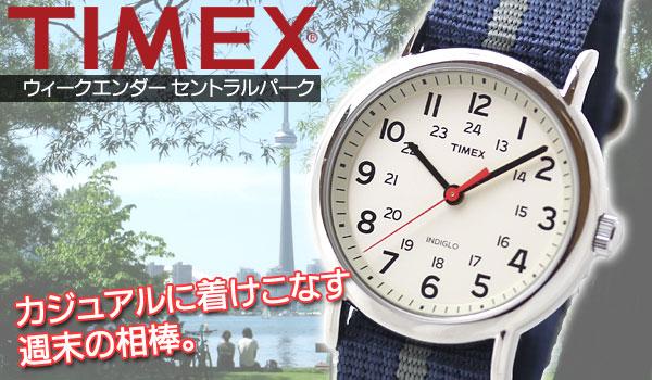 TIMEX タイメックス ウィークエンダー カジュアルに着けこなす週末の相棒。
