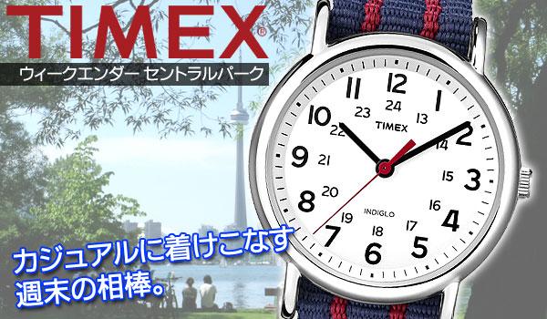 TIMEX(タイメックス)ウィークエンダ— セントラルパーク T2N747